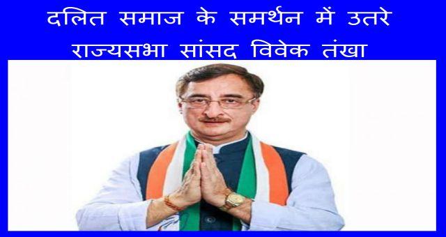 Rajya Sabha MP Vivek Tankha Came Out In Support Of Dalit Society Jabalpur News Vision