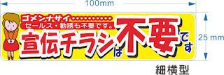 宣伝チラシ投函お断りシール細横型