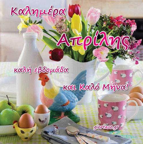 Απρίλιος Καλό Μήνα Καλώς Ήρθες Απρίλη giortazo