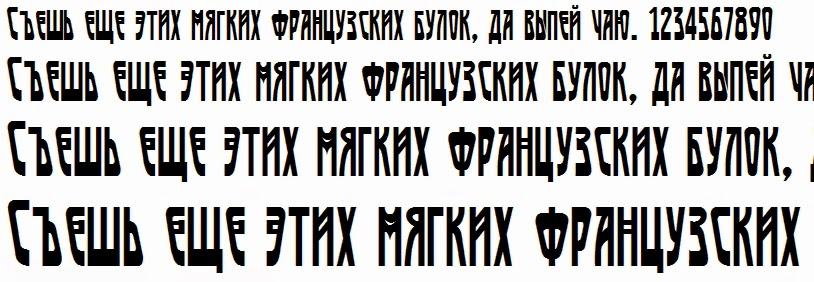 Плакатные шрифты (кириллица)
