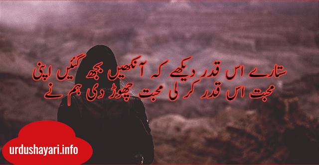 Mohabbat chor di hum ne- beautiful 2 line urdu poetry image for fb and whatsapp- urdu shayari status