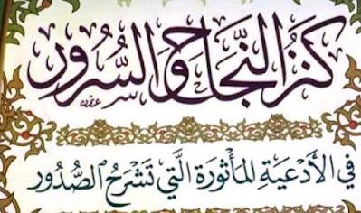 kitab kanzun najah wa surur