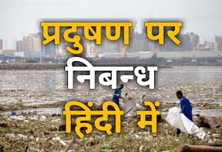 हिंदी में प्रदूषण पर निबन्ध