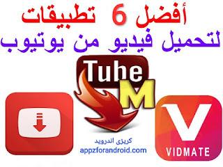 افضل برامج تنزيل الفيديو | برامج تنزيل فيديوهات واغاني من اليوتيوب