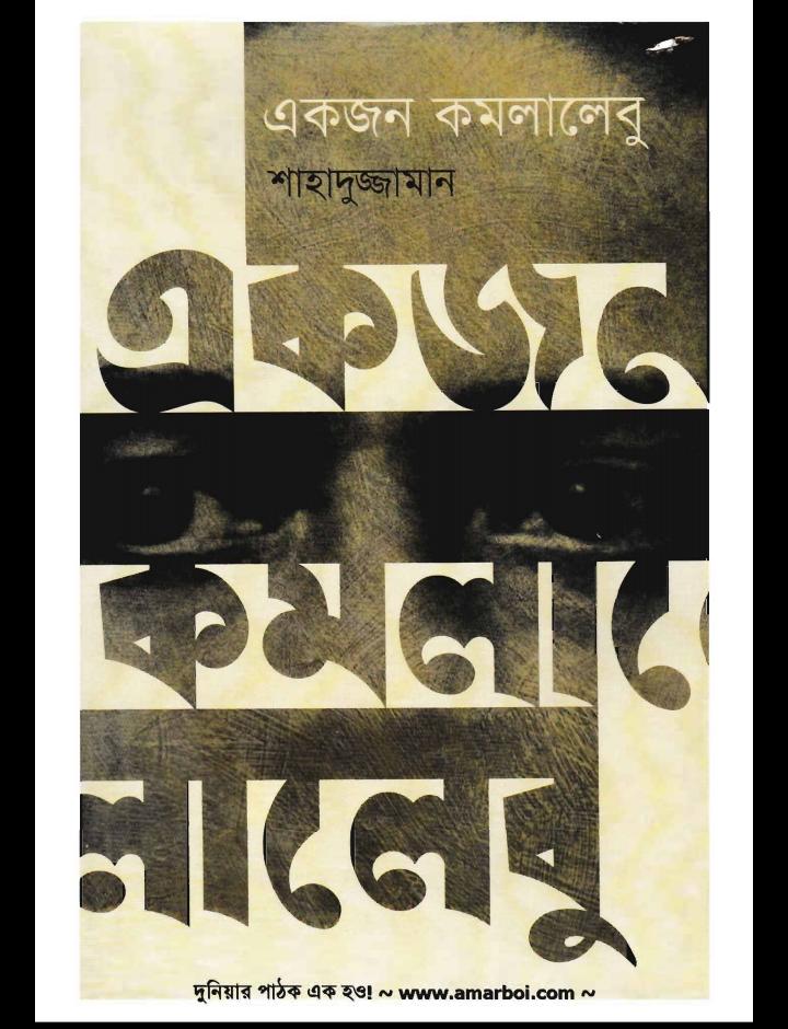 একজন কমলালেবু pdf, একজন কমলালেবু পিডিএফ ডাউনলোড, একজন কমলালেবু পিডিএফ, একজন কমলালেবু pdf free download,