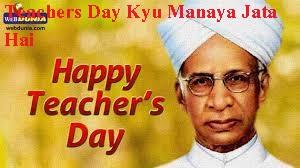 Teachers Day Kyu Manaya Jata Hai हिंदी में जाने ~ TechVipiN