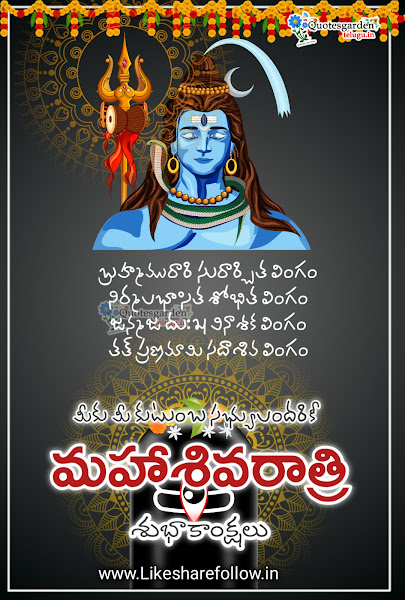 2021 Maha Shivratri Wishes in Telugu