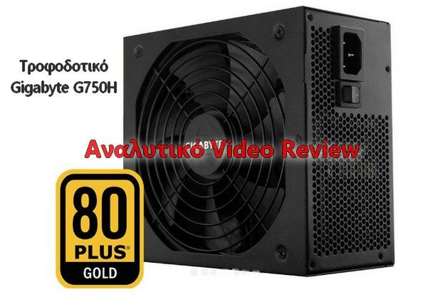 Αναλυτικό review του τροφοδοτικού GIGABYTE G750H 750W