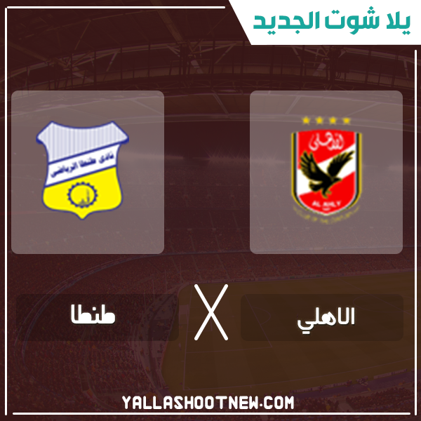 مشاهدة مباراة الاهلي وطنطا بث مباشر اليوم 15-1-2020 في الدوري المصري