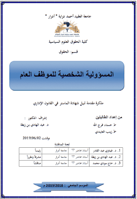مذكرة ماستر: المسؤولية الشخصية للموظف العام PDF