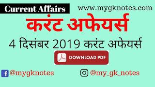 4 December 2019 Current Affairs PDF Download
