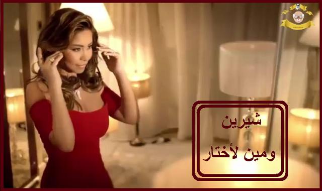 شيرين عبد الوهاب واجمل اغانيها 15| 2020|ومين اختار