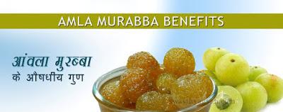 आंवला मुरब्बा के फायदे AMLA MURABBA BENEFITS