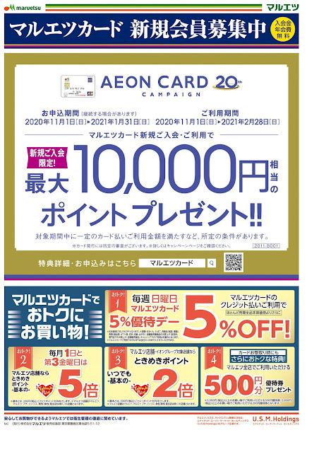 11月20日〜12月6日 チラシ情報 マルエツ/越谷レイクタウン店