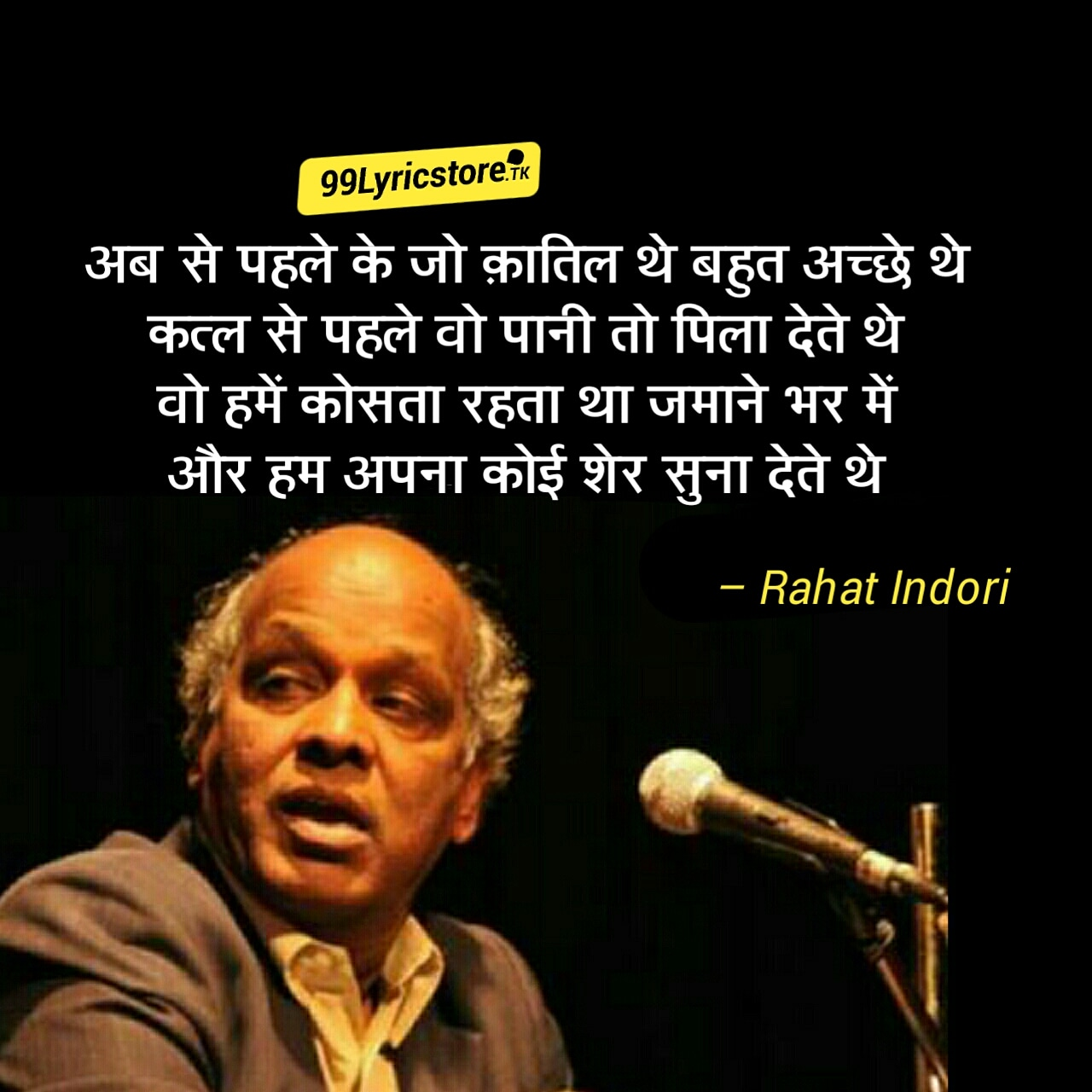 Apne Hone Ka Hum Is Tarah Pata Dete The' written and performed by Rahat Indori. This poetry is best Ghazal and Shayari of Rahat Indori.