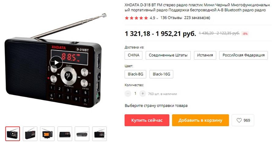 XHDATA D-318 BT FM стерео радио пластик Мини Черный Многофункциональный портативный радио Поддержка беспроводной A-B Bluetooth радио радио