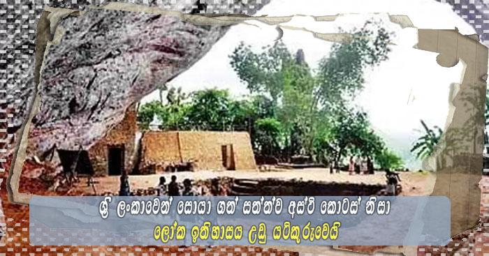 https://www.gossiplanka.com/2020/06/skeletal-remains-found-srilanka.html