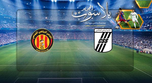 نتيجة مباراة النادي الرياضي الصفاقسي والترجي التونسي بتاريخ 06-06-2019 كأس تونس