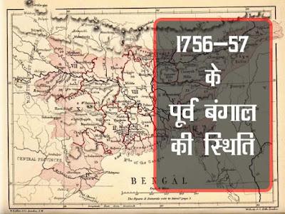 बंगाल में ब्रिटिश सत्ता की स्थापना | 1756-57 से पूर्व बंगाल की राजनैतिक स्थिति | Bengal Ki Rajnitik Sthiti 1756 Ke Purv