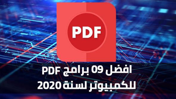 افضل 09 برامج pdf للكمبيوتر لسنة 2020