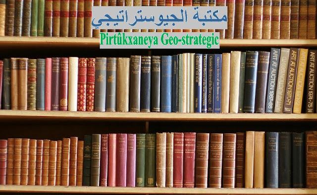 مكتبة الجيوستراتيجي