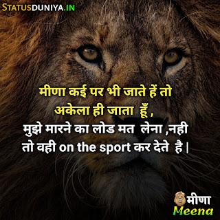 Meena Attitude Shayari Status In Hindi 2021