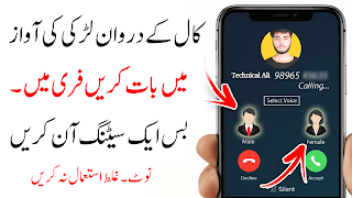 How Is Possible To Change Your Voice During Call