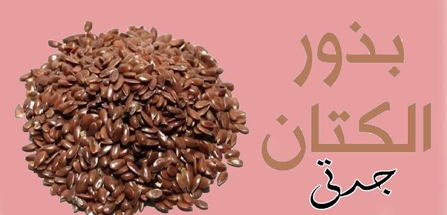 كيفية استخدام بذر الكتان للتخسيس من د جابر القحطانى