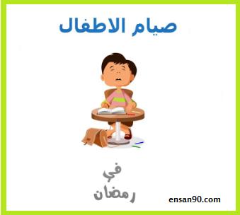 صيام شهر رمضان للطفل