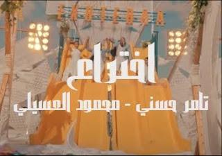 كلمات اغنيه اختراع تامر حسني محمود العسيلي