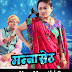 Munna Seth Marathi Movie Mp3 Songs Download