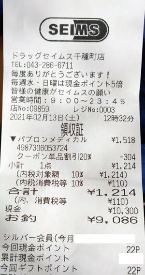 ドラッグセイムス 千種町店 2021/2/13 のレシート