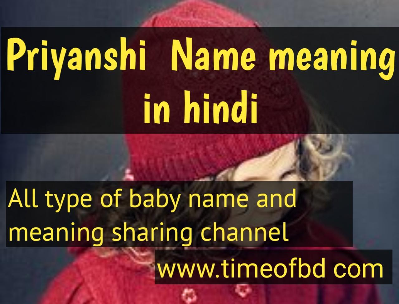 priyanshi name meaning in hindi, priyanshi ka meaning ,priyanshi meaning in hindi dictioanry,meaning of priyanshi in hindi