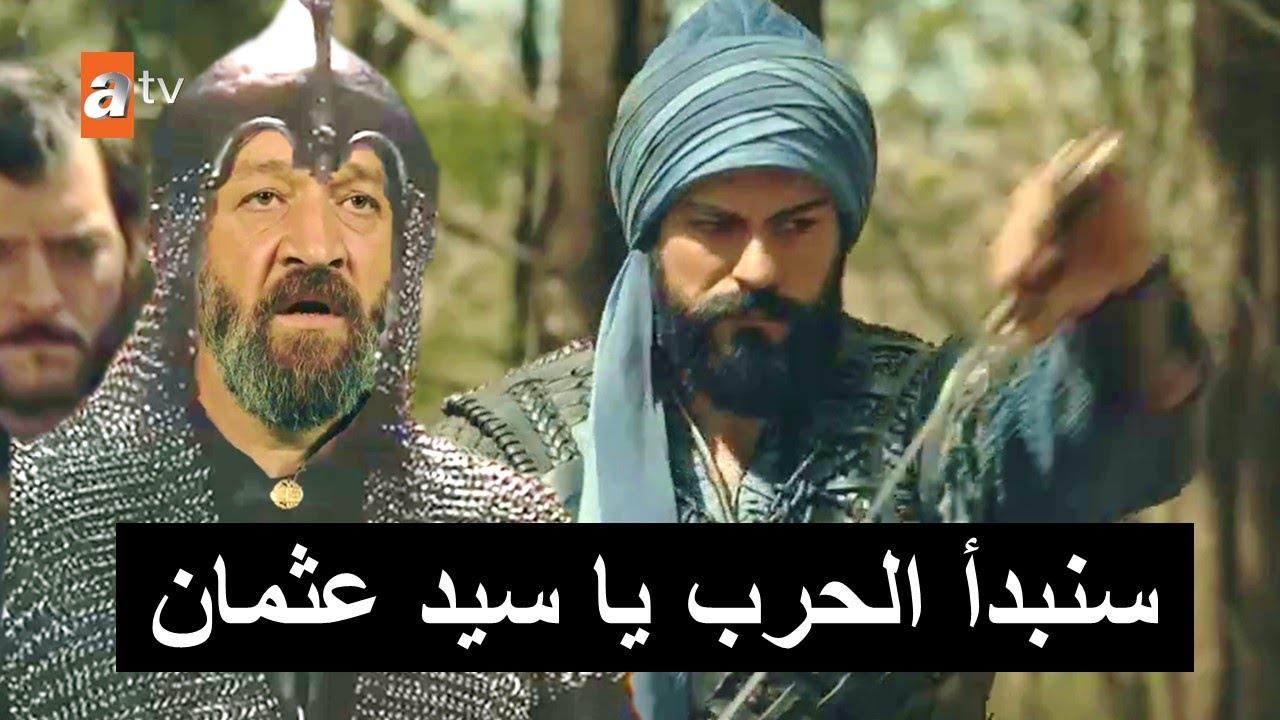 مفاجأة هجوم عثمان والسلطان اعلان 2 مسلسل المؤسس عثمان الحلقة 58