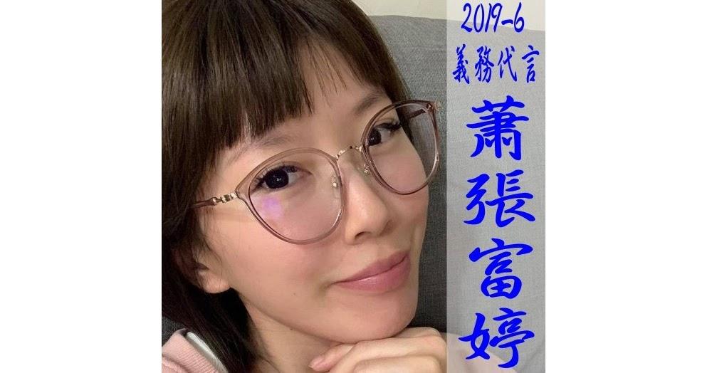 臺大吳及時皮膚科自費診所: 2019年06月義務代言人 蕭張富婷