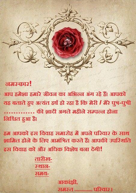 Shadi ka Nimantran WhatsApp message