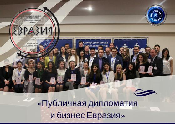 """Форум Евразия: секция """"Публичная дипломатия и бизнес Евразия"""""""