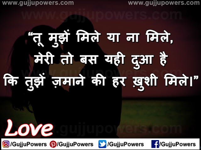 love and shayari image