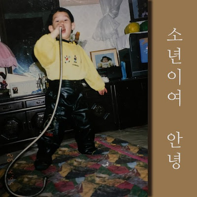 Choi Seong Uk ((Mysunset) - 소년이여 안녕.mp3