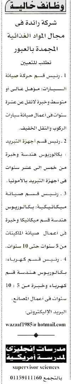 وظائف جريدة الأهرام ليوم الجمعة 8 مايو