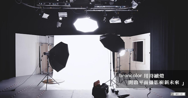 broncolor F160 LED 持續燈