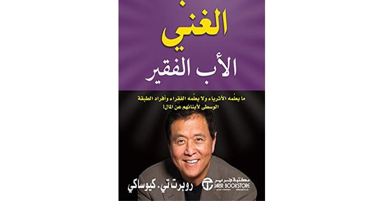 كتاب الاب الغني والاب الفقير مترجم pdf