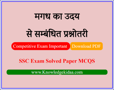 मगध का उदय से सम्बंधित प्रश्नोतरी | SSC Exam Important Magadh ka Uday Objective Questions and Answer | PDF Download |