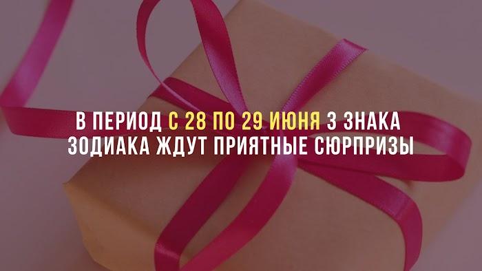 В период с 28 по 29 июня 3 знака зодиака ждут приятные сюрпризы