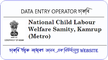 Data Entry Operator Jobs in National Child Labour Welfare Samity Kamrup