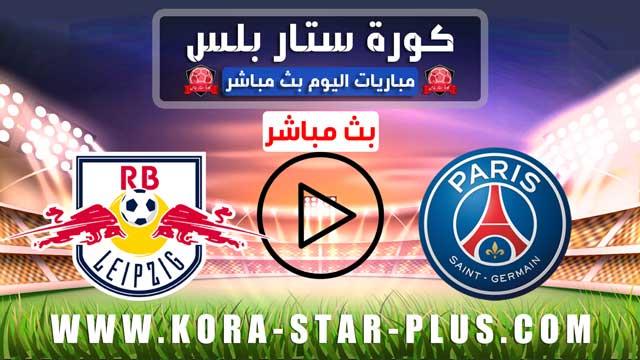 مشاهدة مباراة باريس سان جيرمان ولايبزيغ بث مباشر اليوم الثلاثاء 18 - 08 - 2020 في دوري أبطال أوروبا