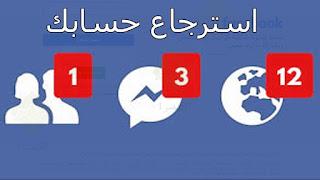 استرجاع حساب فيس بوك بدون ايميل أو رقم هاتف