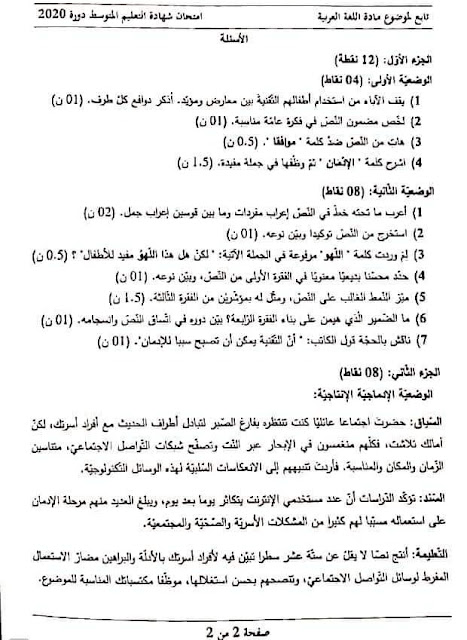 موضوع امتحان شهادة التعليم المتوسط 2020 لغة عربية