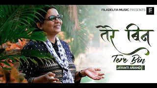 TERE BIN ( तेरे बिन  ) New Hindi Christian Song ( Filadelfia Music )