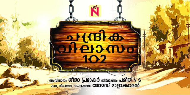 Chandrika Vilasam 102 Malayalam movie, www.mallurelease.com